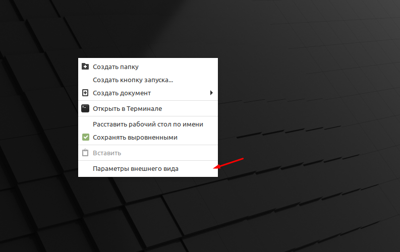 Linux Mint 20.1 параметры внешнего вида