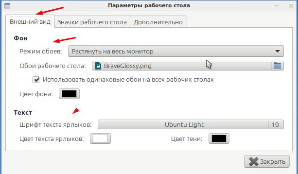Runtu LITE 20.04.1 внешний вид