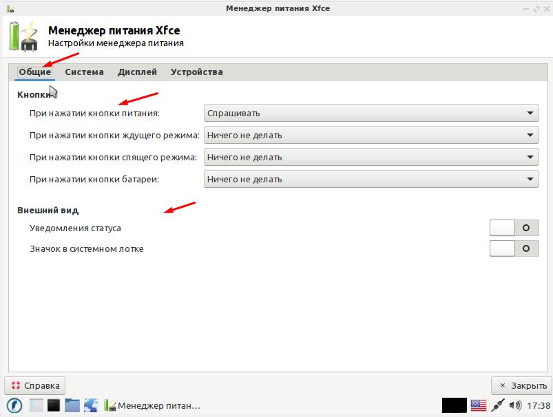 Runtu LITE 20.04.1 действие кнопок