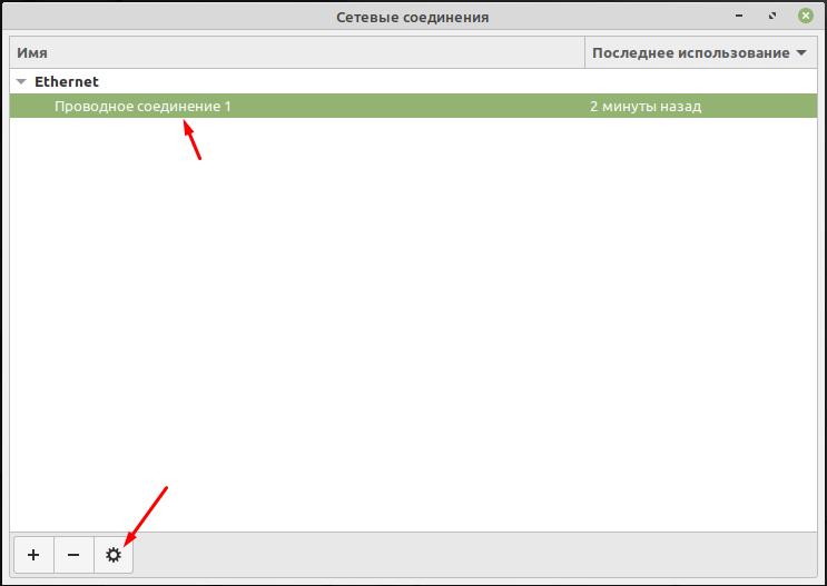 Linux Mint 20.1 как изменить параметры сети