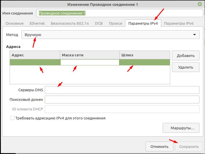Как в Linux Mint 20.1 настроить сеть