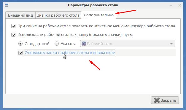 Runtu LITE 20.04.1 дополнительные параметры рабочего стола