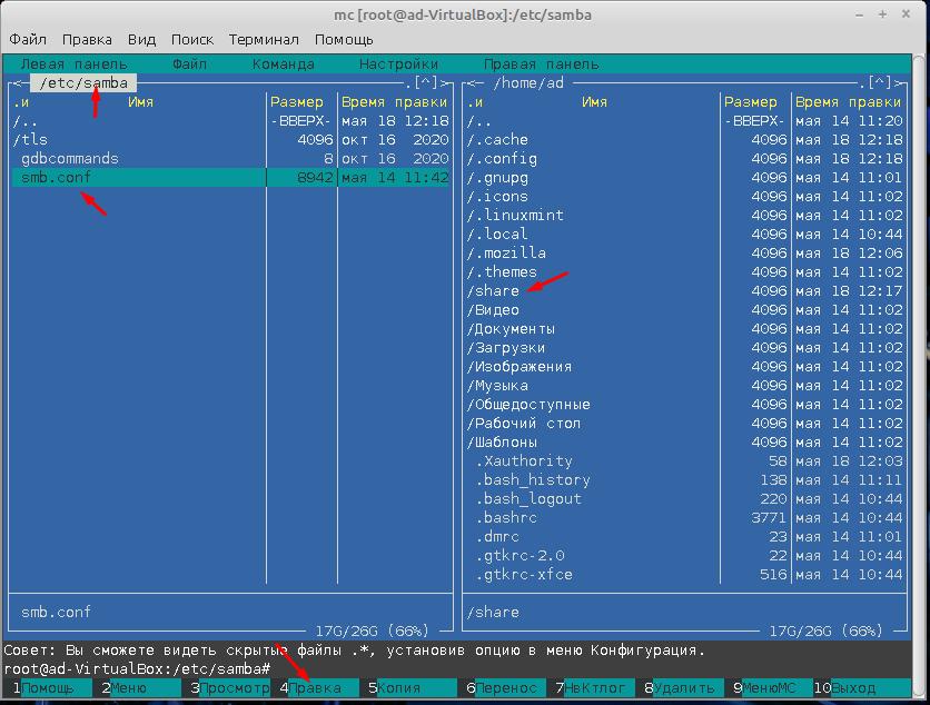 Linux Mint 20.1 настройка samba
