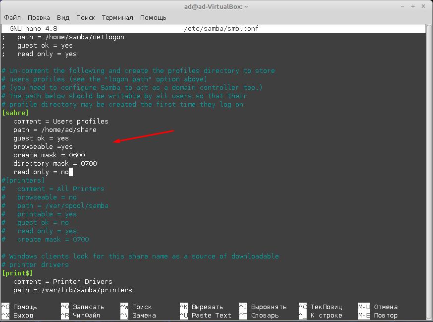Linux Mint 20.1 как открыть доступ к папке  samba