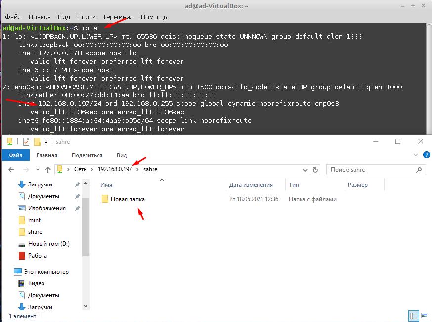 Linux Mint 20.1 samba создание общей папки