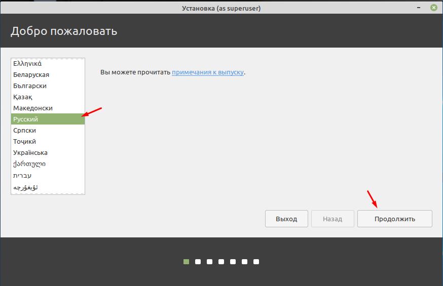 Linux Mint 20.1 как начать установку