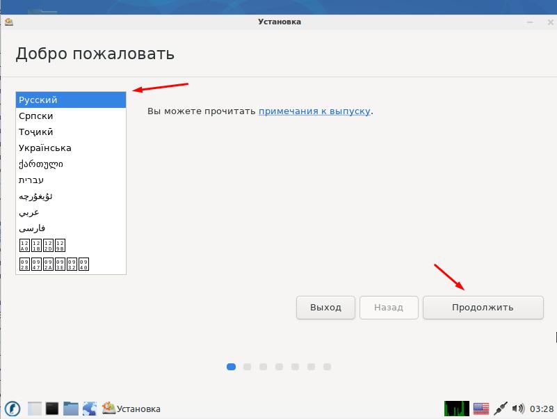 Runtu LITE 20.04.1 как установить