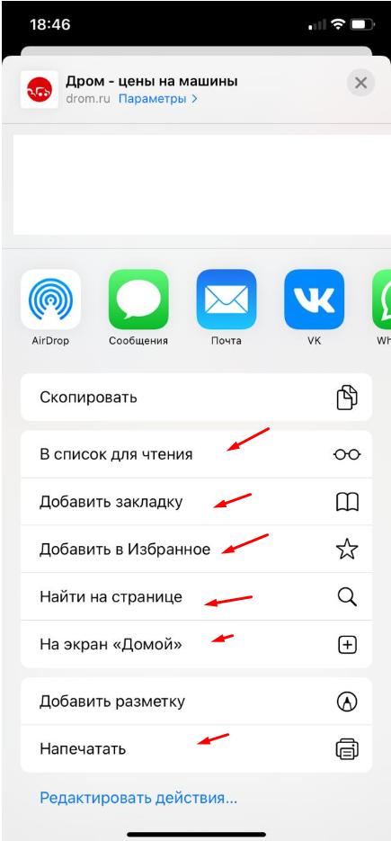 iPhone как добавить сайт в избранное