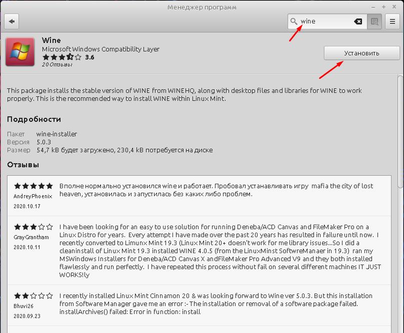 Как установить Wine в Linux Mint 20.1