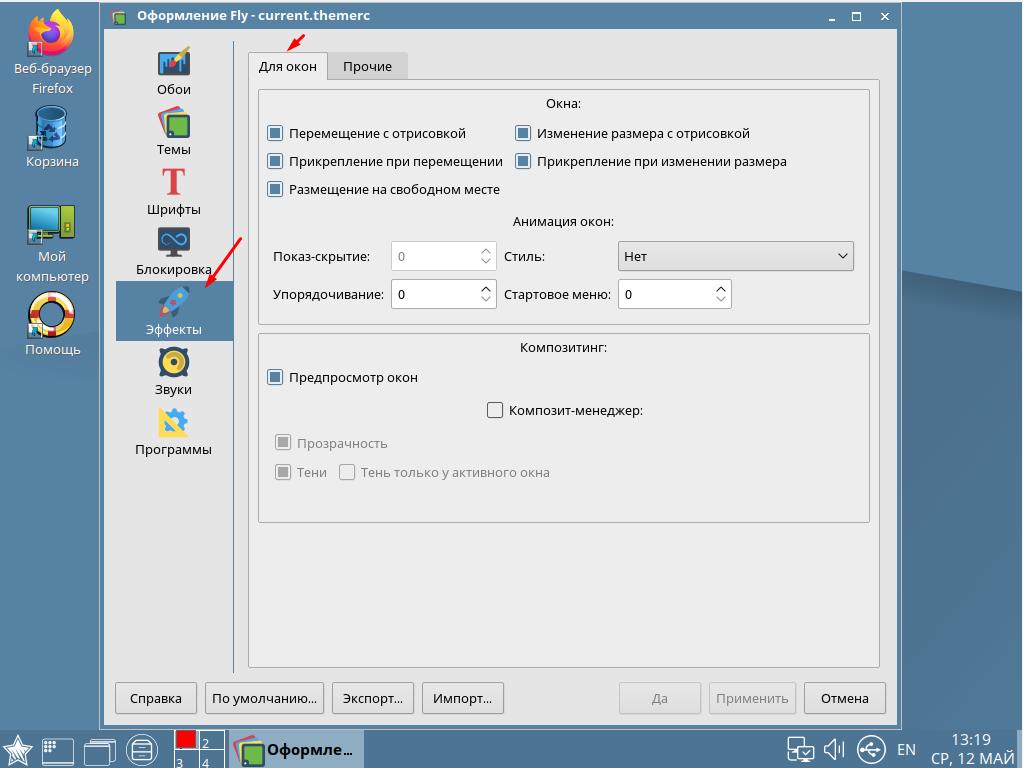 Astra Linux как настроить эффекты