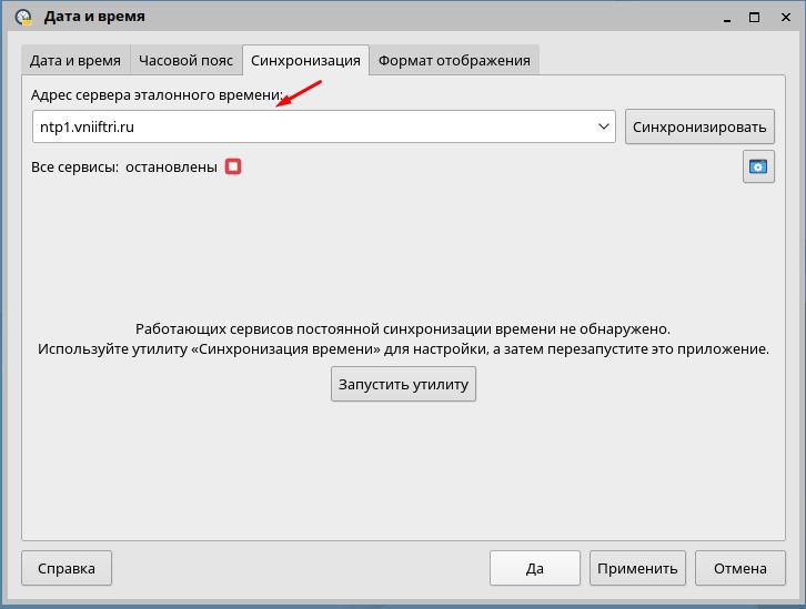 Astra Linux как синхронизировать дату и время
