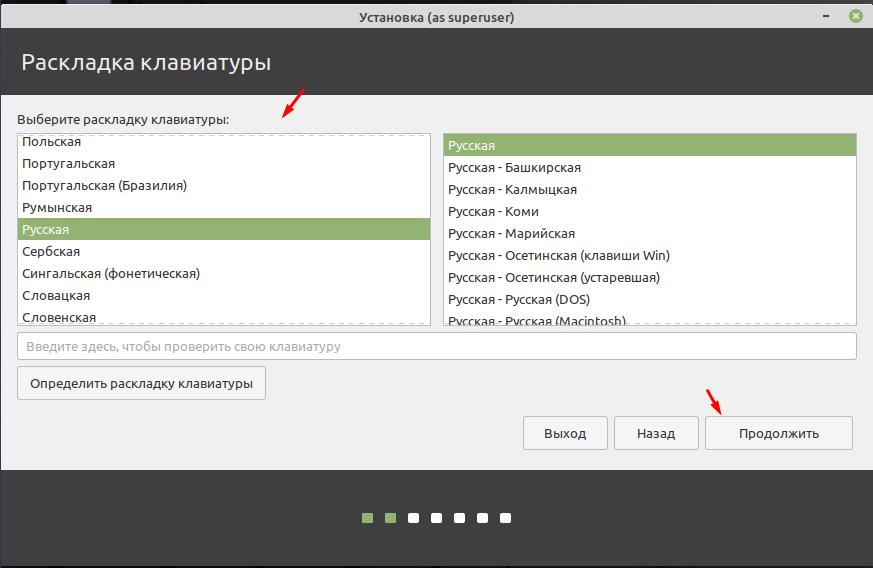 Linux Mint 20.1 настройка раскладки в процессе установки