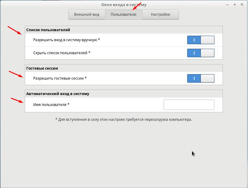 AlterOS 7 как настроит список пользователей