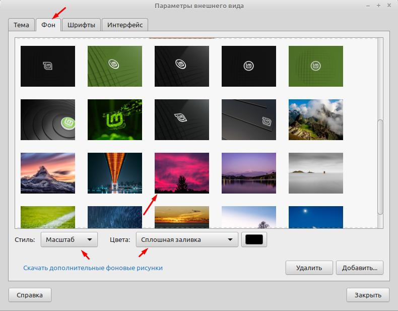 Linux Mint 20.1 фон