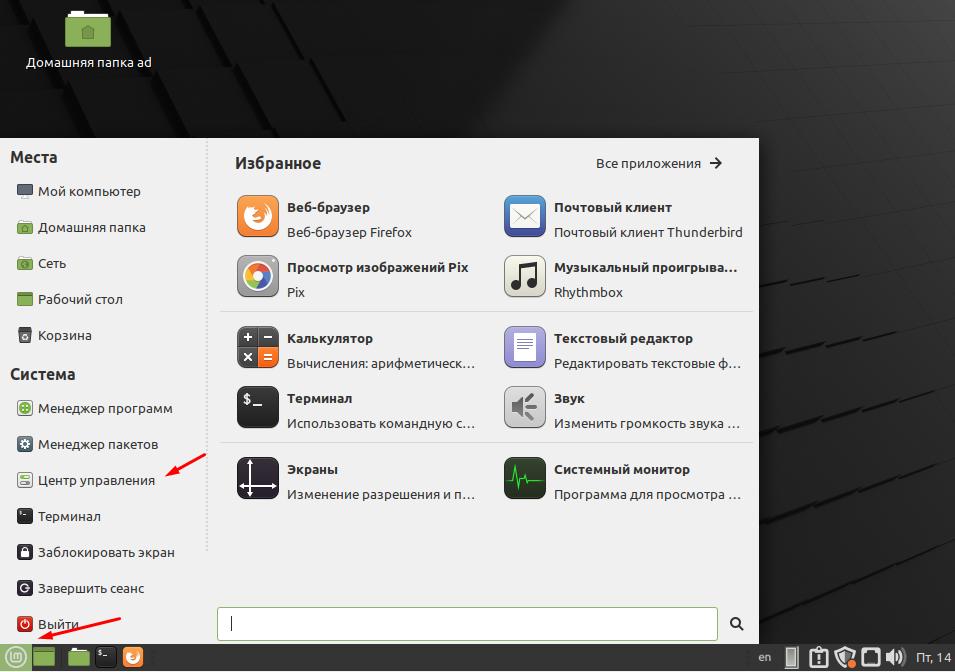 Linux Mint 20.1 центр управления