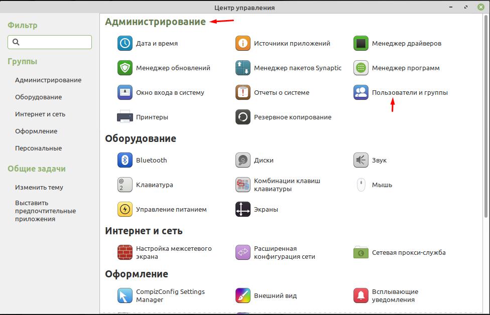 Linux Mint 20.1 пользователи игруппы