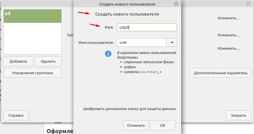 Linux Mint 20.1 как создать пользователя