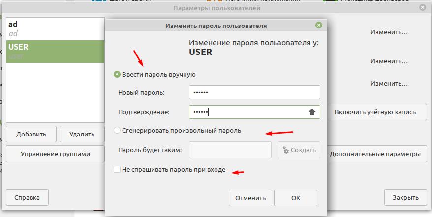 Linux Mint 20.1 добавление нового пользователя