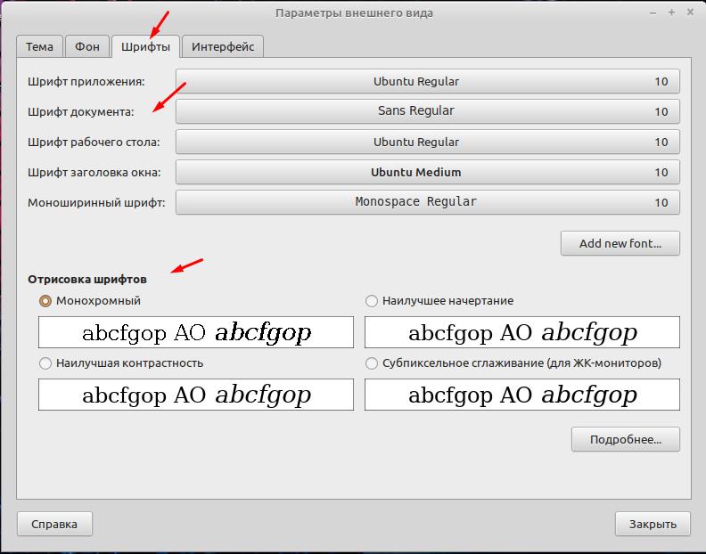 Linux Mint 20.1 шрифты