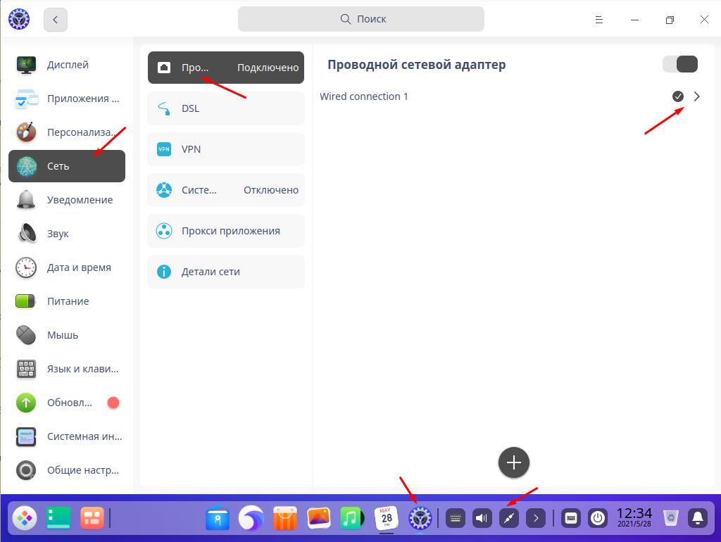 Deepin Desktop 20.2.1 подключение к сети