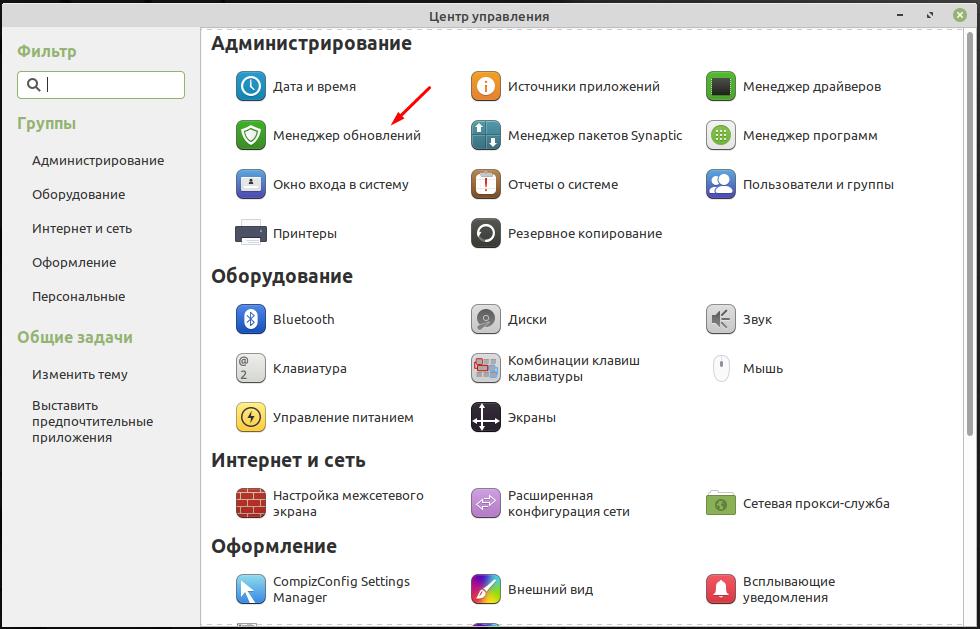 Linux Mint 20.1 менеджер обновлений