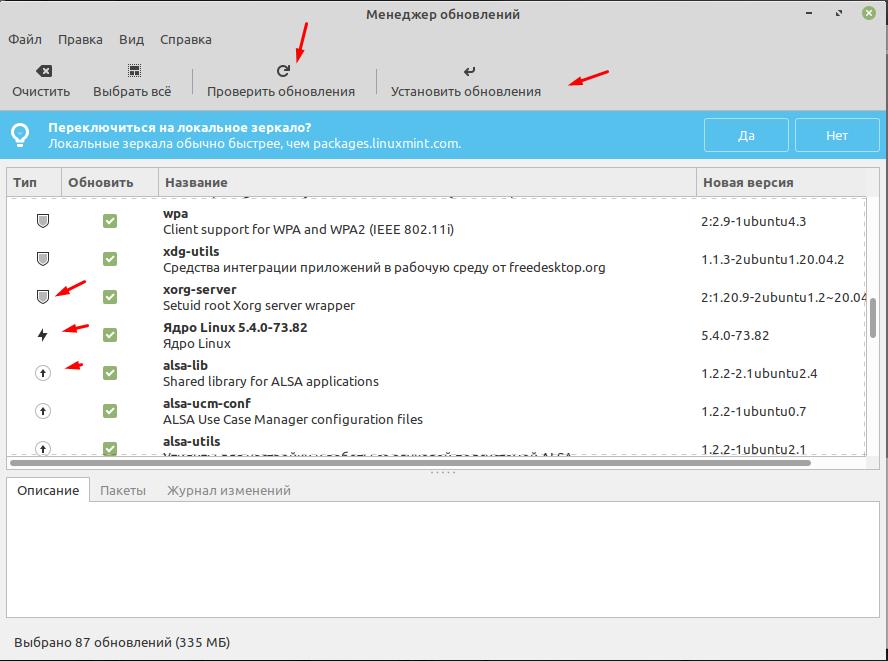 Linux Mint 20.1 как обновить
