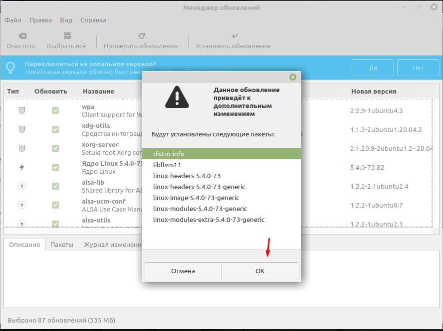 Linux Mint 20.1 обновление системы