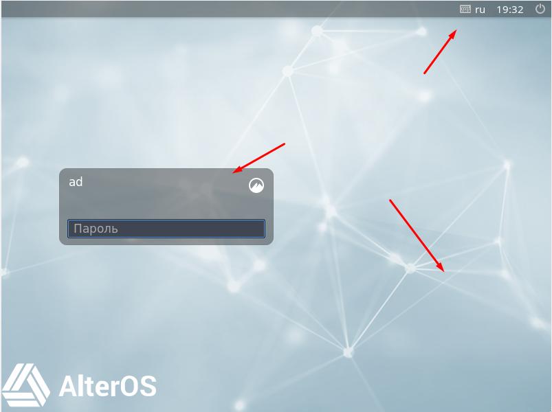AlterOS 7 экран бьлокировки