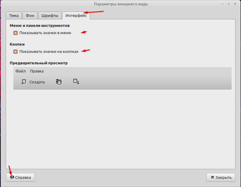 Linux Mint 20.1 интерфейсы