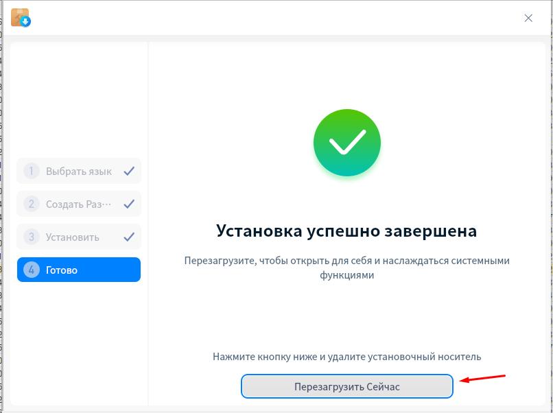 Deepin Desktop 20.2.1 установка ОС