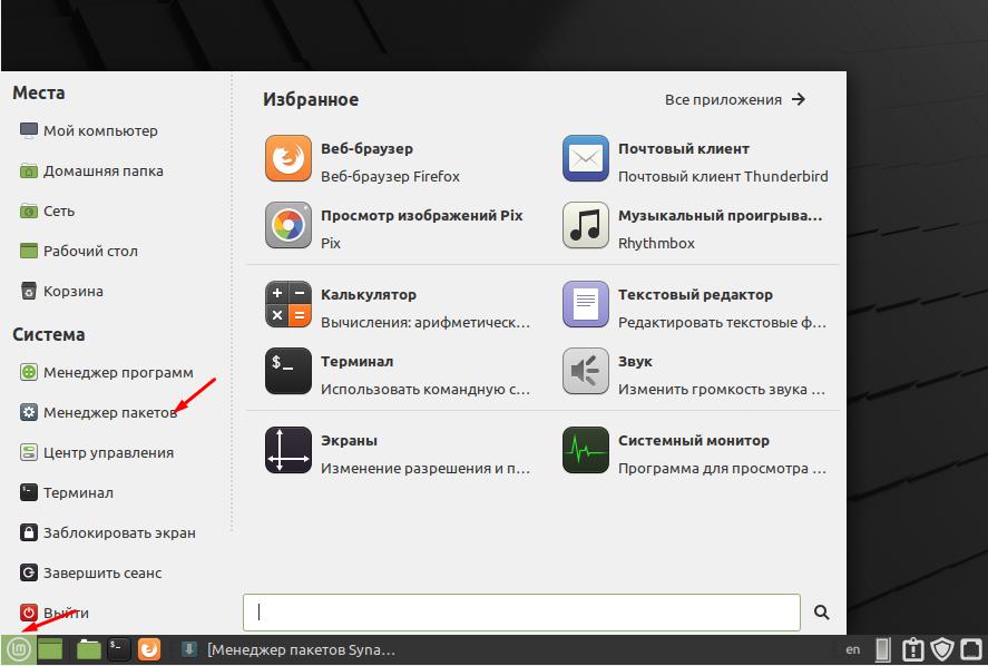 Linux Mint пакеты