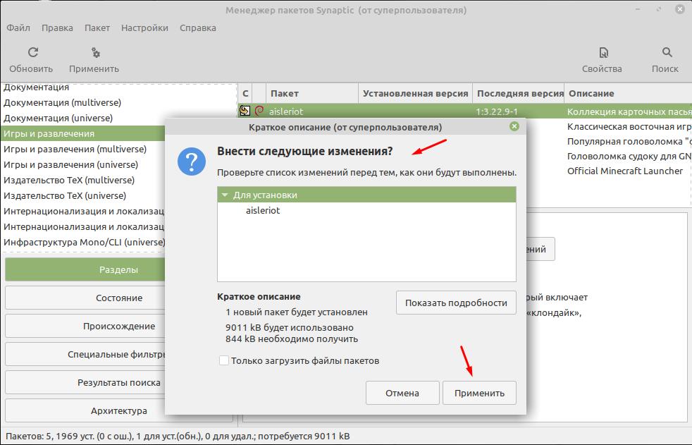 Linux Mint установка пакетов