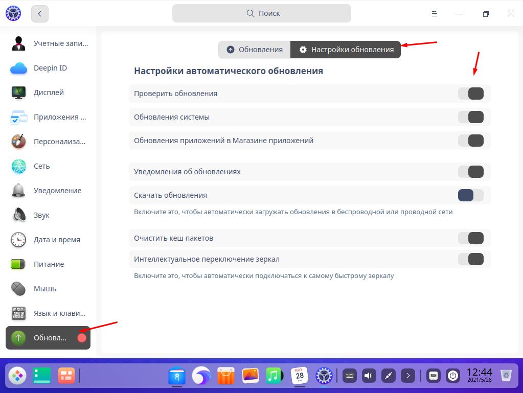 Deepin Desktop 20.2.1 настройка обновлений