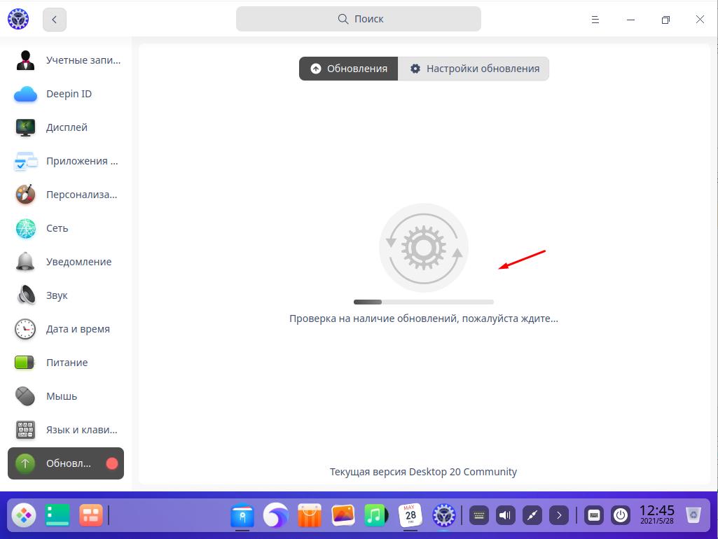 Deepin Desktop 20.2.1 обновления