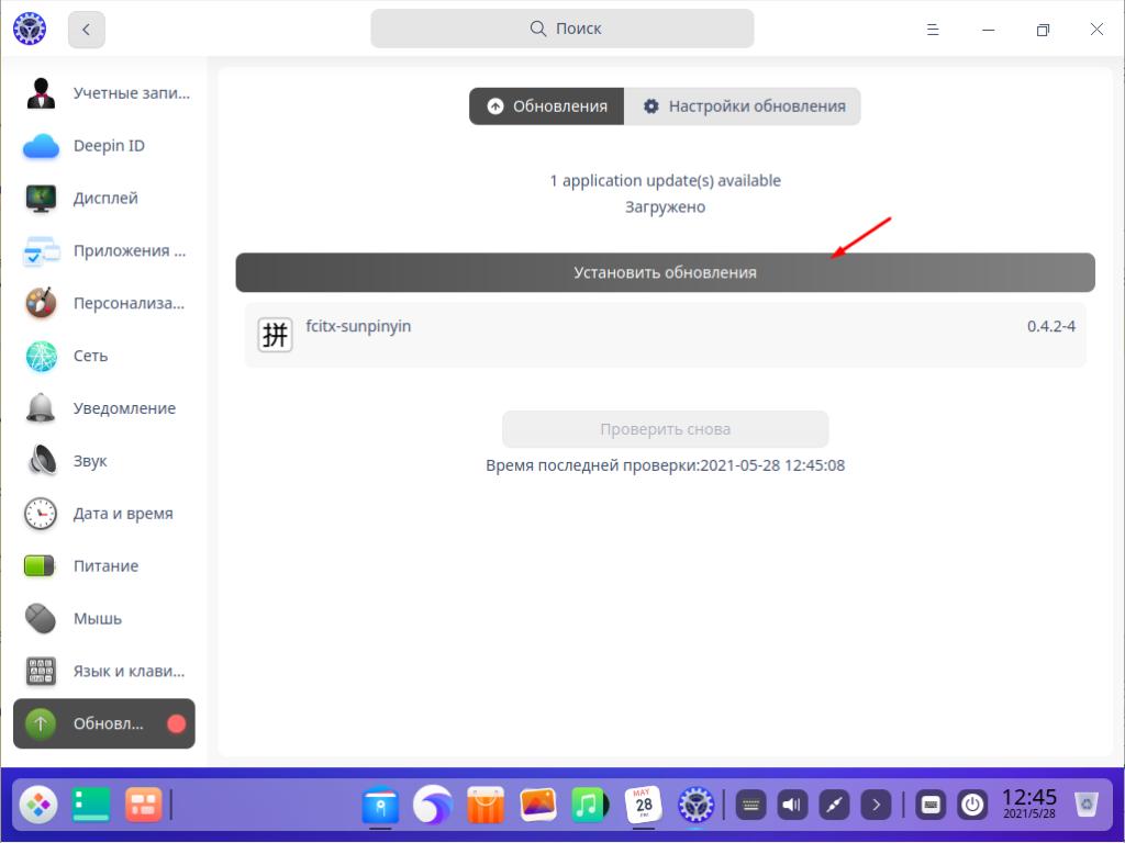 Deepin Desktop 20.2.1 как обновить