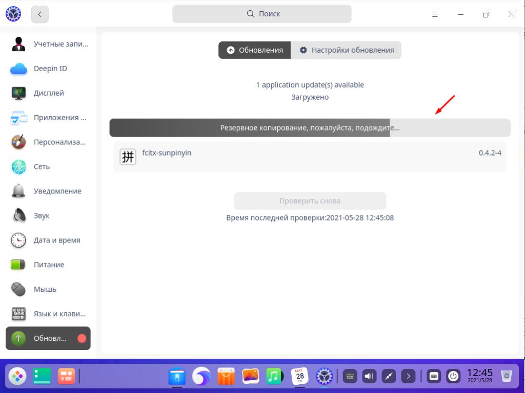 Deepin Desktop 20.2.1 проверка обновлений
