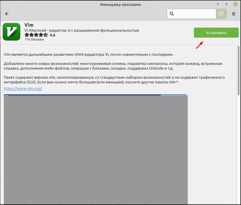 Linux Mint 20.1 как установить программу