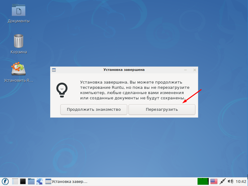 Runtu LITE 20.04.1 завершение установки