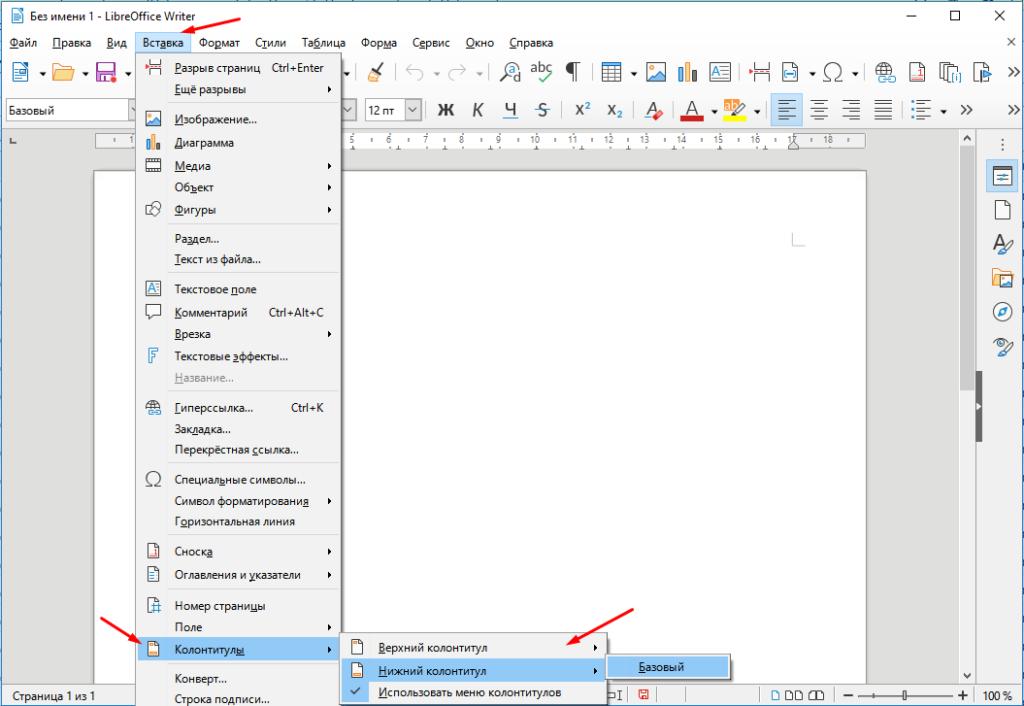 LibreOffice колонтитулы