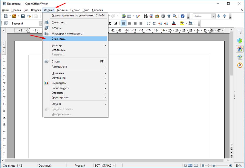 Как изменить ориентацию страницы в OpenOffice