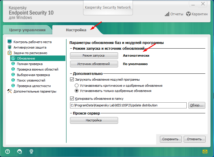 Endpoint Security обновление