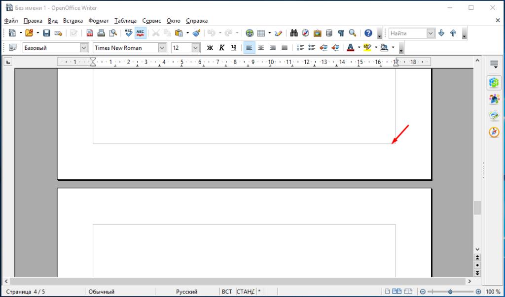 OpenOffice Writer нумерауия