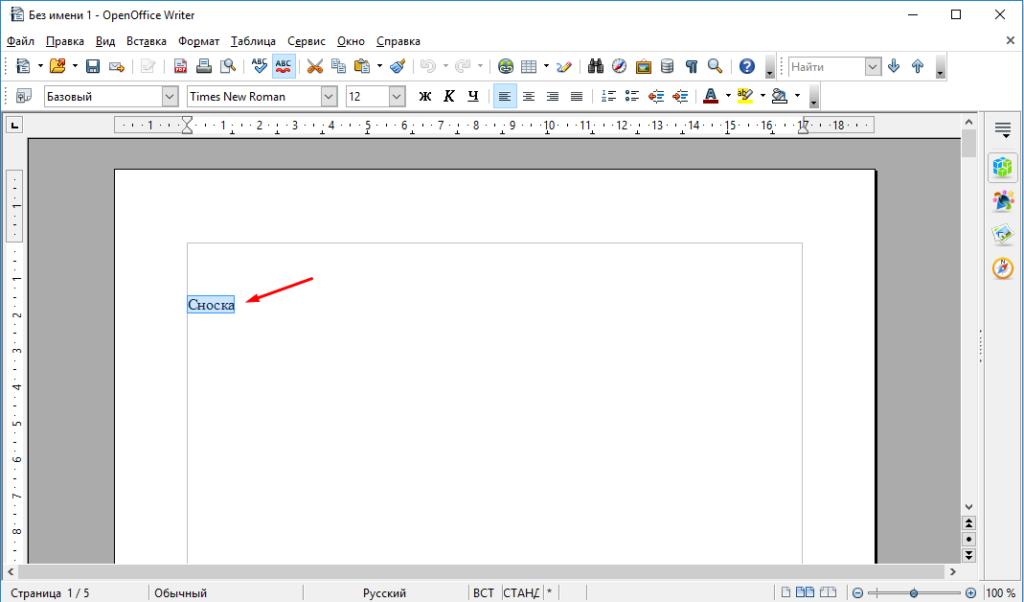 OpenOffice Write сноски