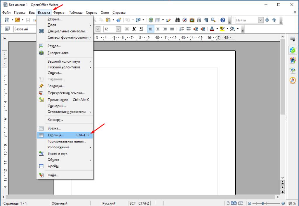 OpenOffice Write таблицы