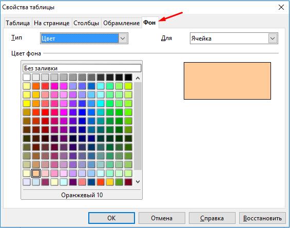 OpenOffice Write фон таблицы