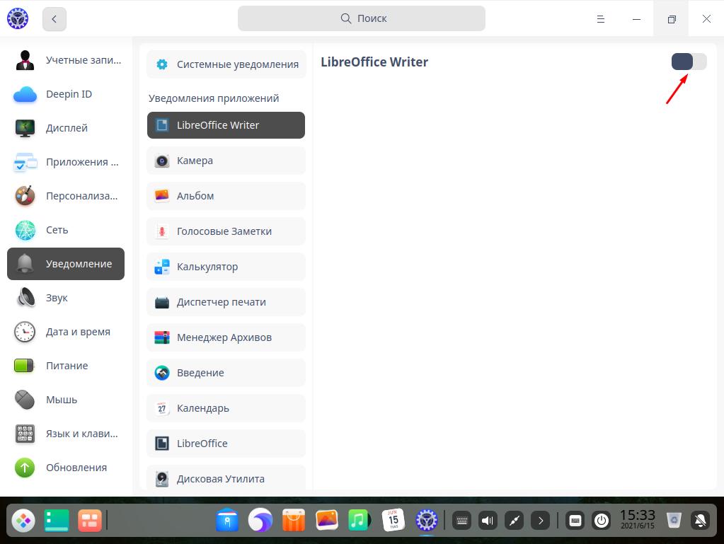Deepin Desktop 20.2.1 как отключить уведомления