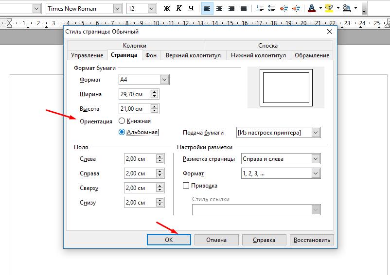 OpenOffice как сделать альбомную ориентацию страницы