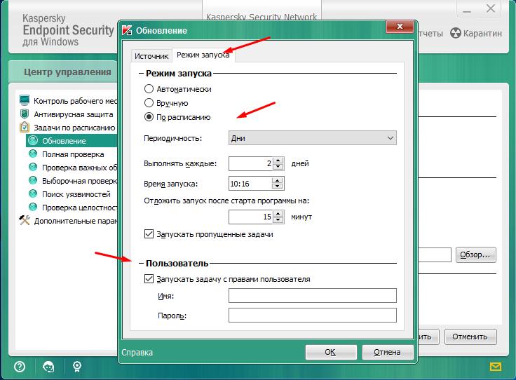 Kaspersky Endpoint Security 10 настройка параметров обновления