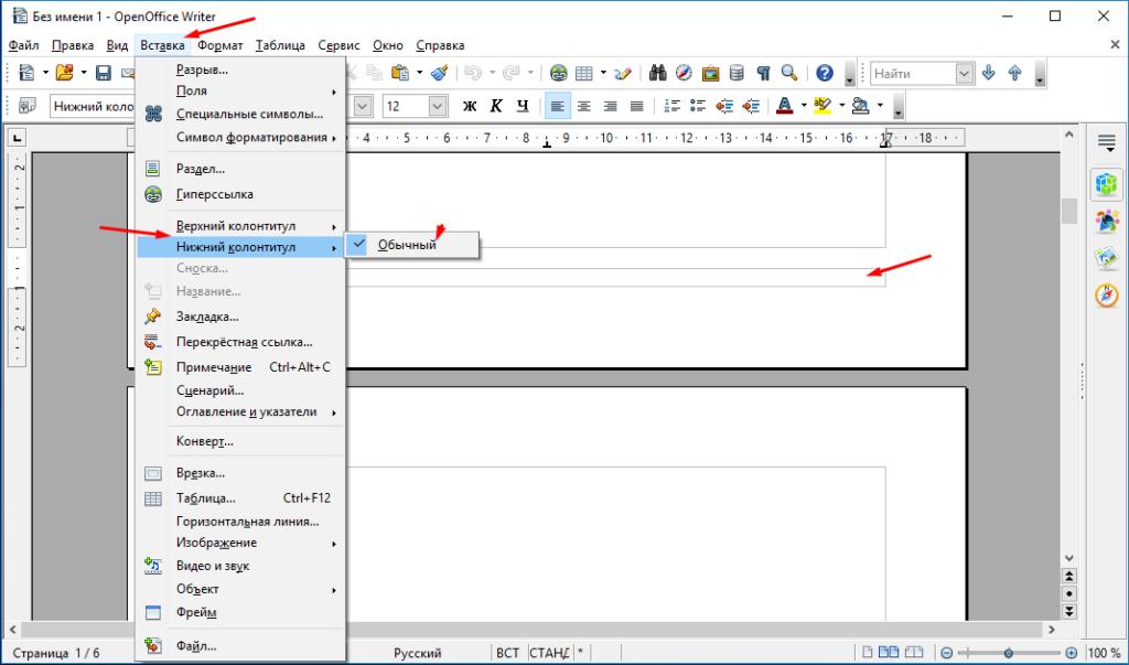 OpenOffice Writer как сделать нумерацию страниц