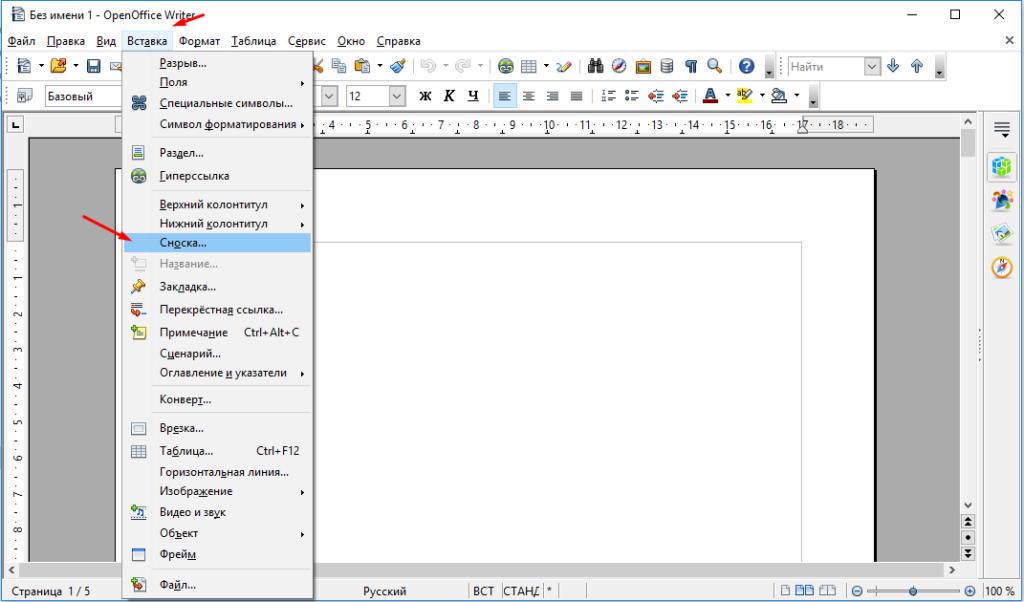 OpenOffice Write как сделать сноску